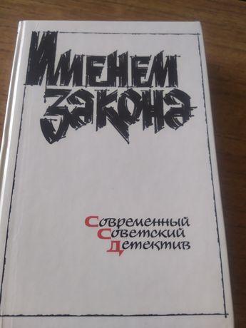 """""""Именем закона"""" сборник детективов"""