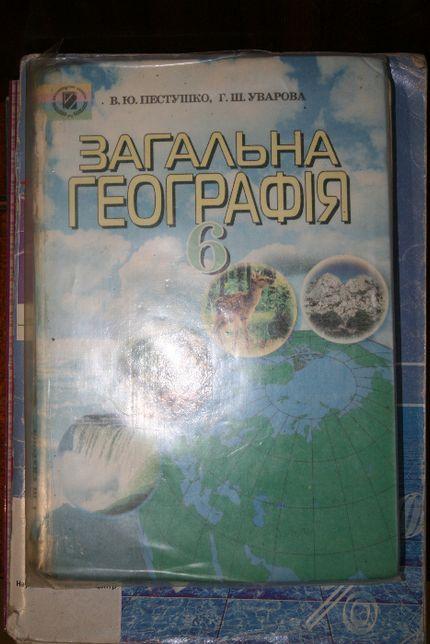 Підручник географія Пестушко, Уварова 6 клас 2006 рік