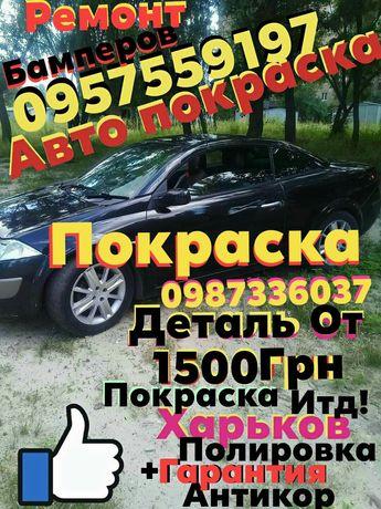 Покраска авто ИТД!Харьков!Гарантия!