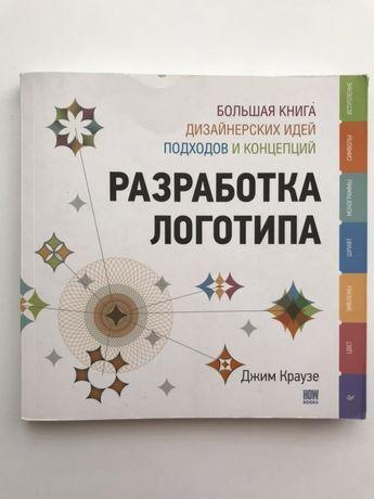 Разработка логотипа: большая книга дизайнерских ид