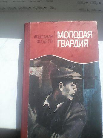 """А.Фадеев """"Молодая гвардия""""."""