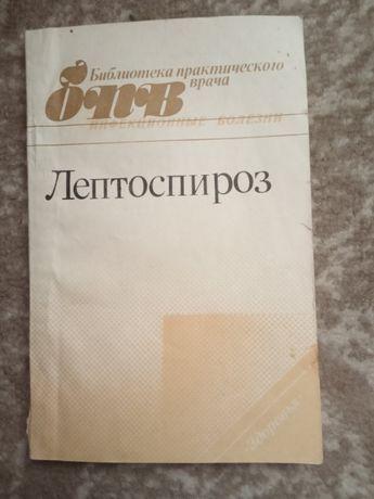 Лептоспироз. Библиотека практического врача / Бернасовская Е. и др.