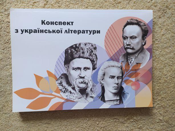 Конспекти з української мови та літератури