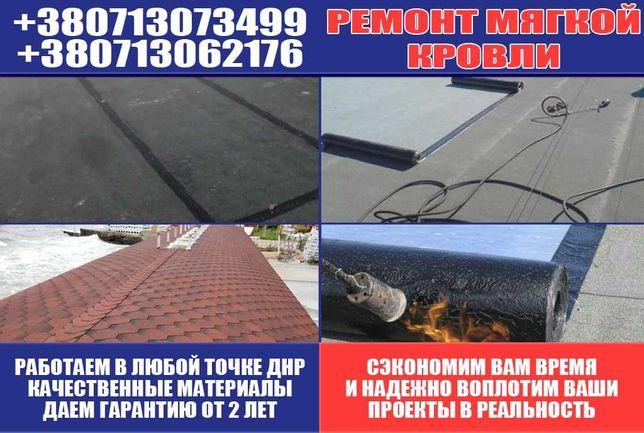 Мягкая Кровля Капитальный ремонт крыши Утепление Сборная стяжка