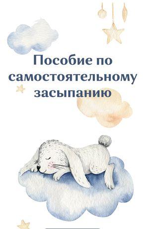 Пособие по самостоятельному засыпанию
