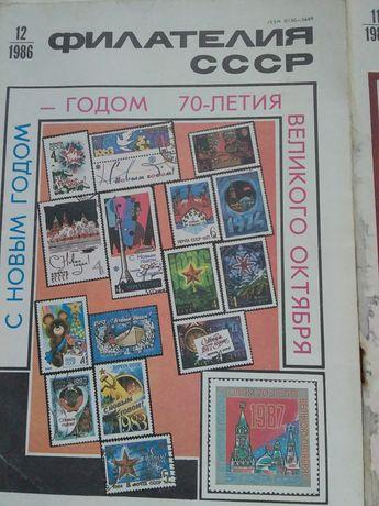 Журналы -филателия-80г..