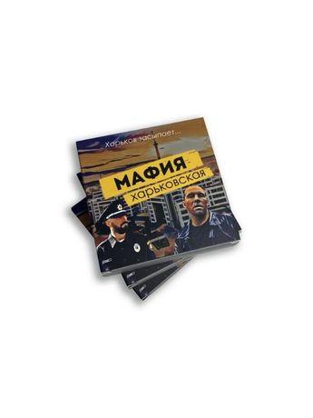 Настольная игра Мафия Харьковская