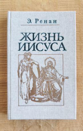 Э. Ренан Жизнь Иисуса