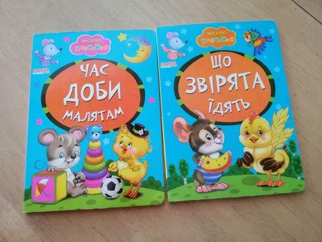 Книжки для малюків українською