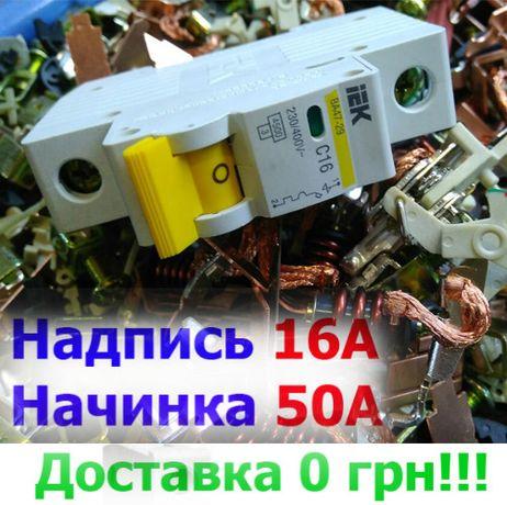 """Переделанный автомат (""""перебитый"""") Автоматический выключатель IEK ИЕК"""