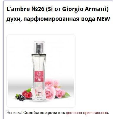 Косметика і парфуми Lambre