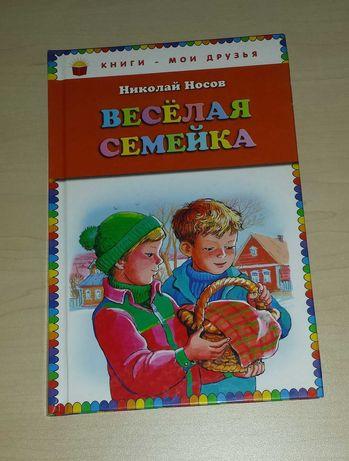 Детские книги Носов Веселая семейка Махаон