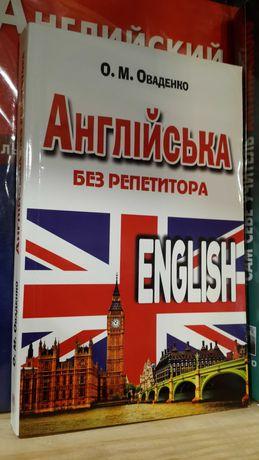 """Самовчитель англійської мови (Оваденко О.М """"Англійська без репетитора)"""