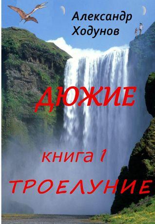 """Книга. Увлекательный фантастический роман """"Дюжие ч-1 Троелуние"""""""