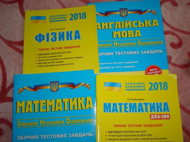Продам сборник тестовых заданий по математике для подготовки к ЗНО
