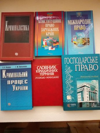 Навчальні посібники по юридичній тематиці