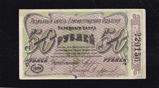 50 рублей 1920г. Елисаветград.