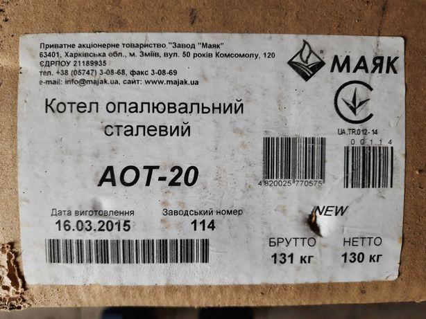 """Котел твердотопливный """"МАЯК"""" АОТ-20 не был в использовании."""
