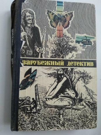 Зарубежный детектив С. Жапризо убийственное лето М. Тапио А. Гуляшки