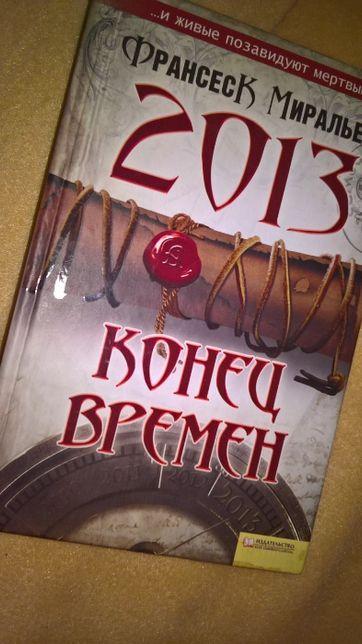 Книга: Франсеск Миральес: «2013. Конец времен»