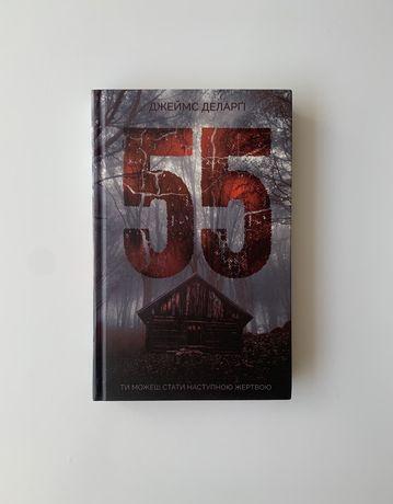 """Книга Джеймс Деларґі """"55"""" , роман"""