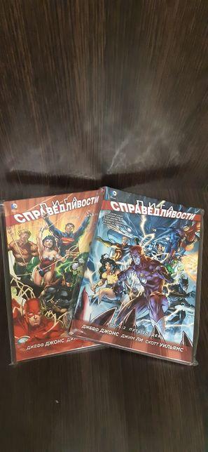 Лига Справедливости комикс книга 1 и 2