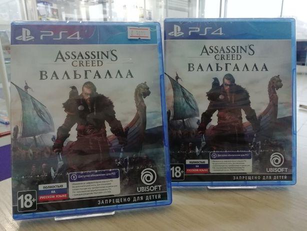 Новый диск Assassins Creed Вальгалла (Рус.) для PS4. Магазин