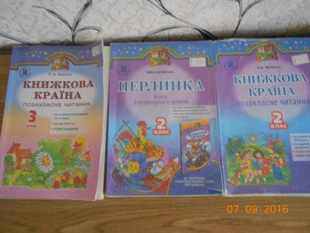 Продам школьные учебники 2-3 класс.