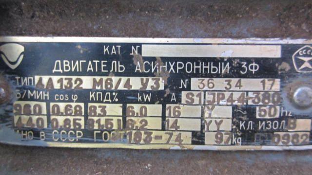 Електродвигун флянцевий двохшвидкісний 4А 132 6/4 У3 з токарного станк