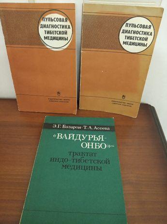 Э.Базарон, Вайдурья-Онбо. и Пульсовая диагностика тибетской медицины