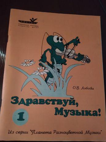 Здравствуй, музыка! О.В.Лобова, 1996