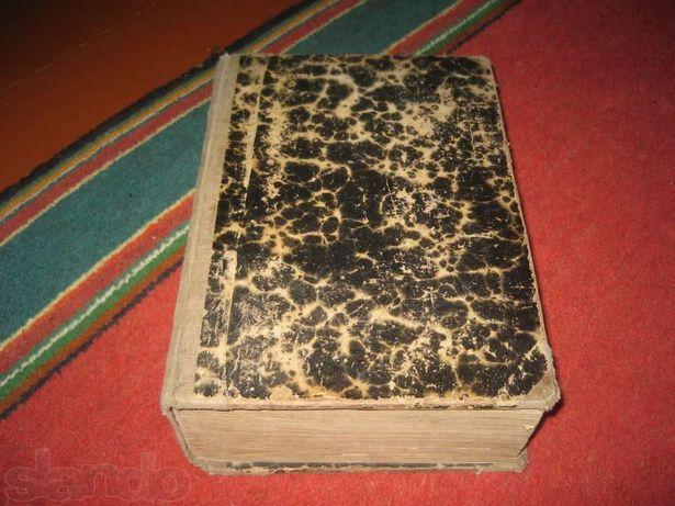 книга церковные ведомости