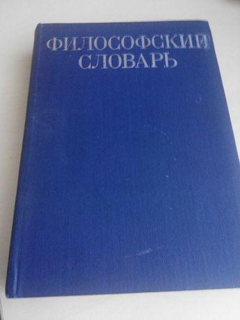 Философский словарь. Под ред. И.Т. Фролова. 4-е изд. 449 с