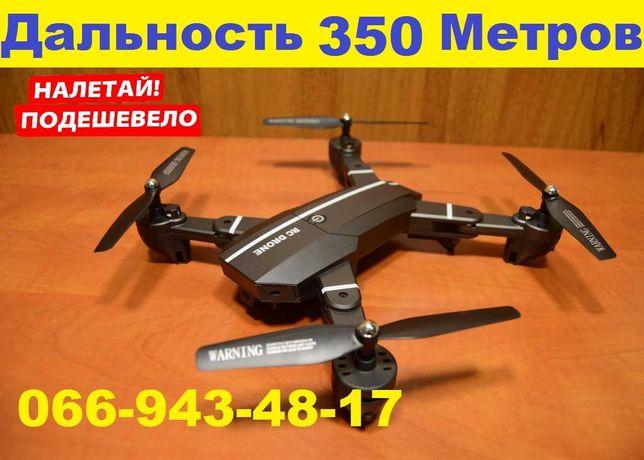 Складной квадрокоптер RC 25мин с WiFi FullHD камерой.8mp/350мет/Дроп