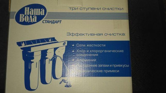 Система очистки воды + сменные картриджи