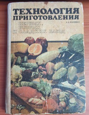 """Книга """"Технология приготовления первых, вторых и сладких блюд"""""""
