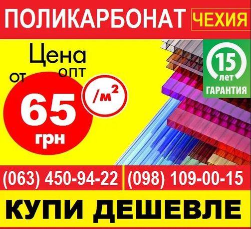 Поликарбонат Белгород-Днестровский • Сотовый Монолитный Листовой • Те