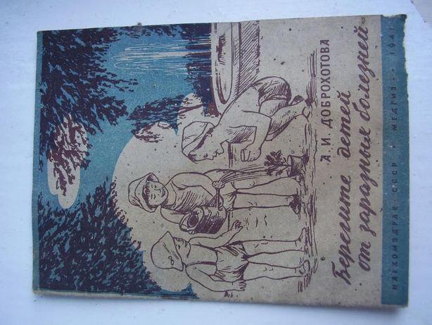 Единственный экземпляр книжечки 1941 года выпуска!
