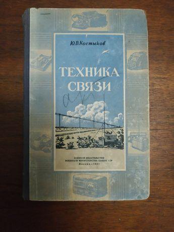 Костыков - Техника связи. (1953 г.)