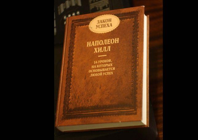 Закон успеха | Наполеон Хилл | 1150 руб