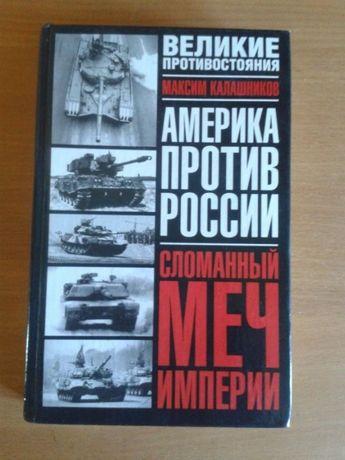 Военная публицистика: Максим Калашников. Америка против России.