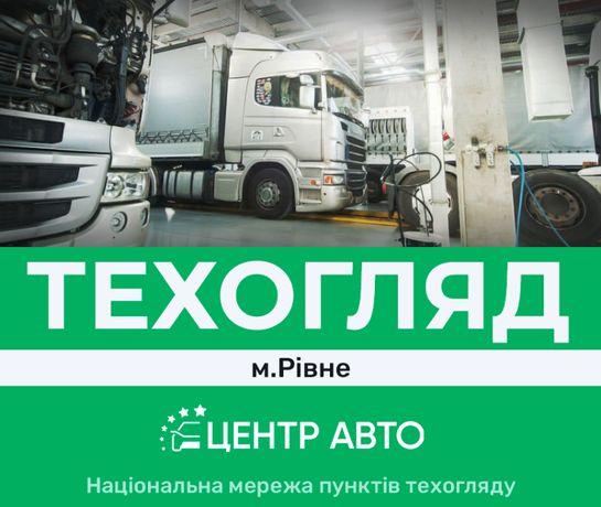 Техогляд   OTK   Техосмотр   Центр-Авто   Рівне
