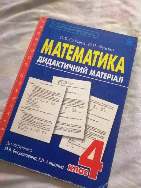 Дидактический материал 4 класс математика