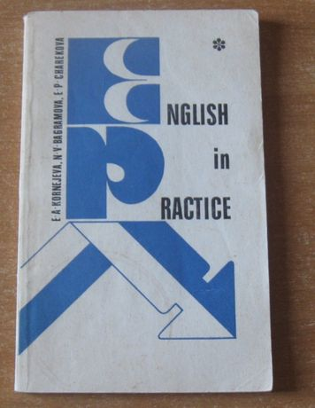 Учебник. Сборник упражнений по практике англий языка.Корнеева Е.А.