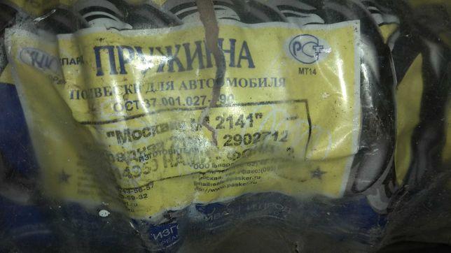 Пружина подвески передняя для Москвич 2141
