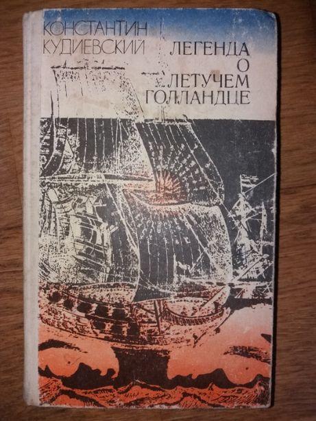 Книга К. Кудиевский. Легенда о Летучем голландце.