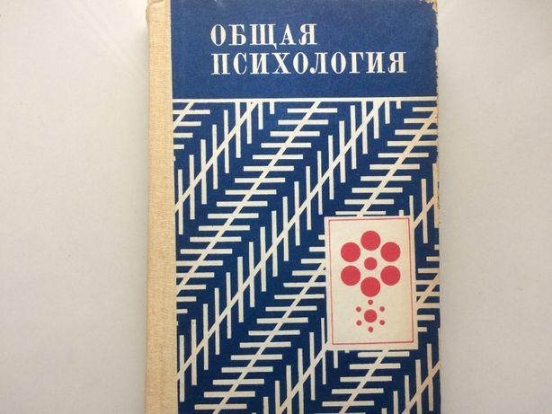 Общая Психология(учебник)