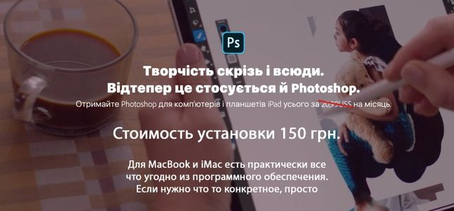 Adobe Photoshop CC 2020 на MacBook, iMac, Mac OS