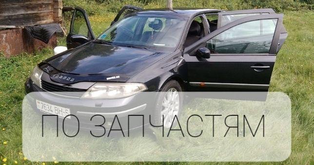 Рено Лагуна Renault Iaguna 1.9 dci  ПО ЗАПЧАСТИ