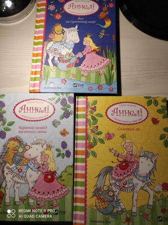 """Книги  для дівчаток """"Принцеса Аннелі""""уся серія"""